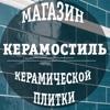 КерамоСтиль - магазин керамической плитки