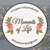 Видеосъемка свадеб|фотограф|Moments of Life