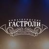 """Концертное агентство """"Нижегородские гастроли"""""""