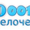 1000 Мелочей 9-82/84