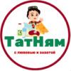 ТатНям | Натуральная продукция