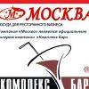 Компания МОСКВА - все для ресторана
