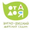"Детский сад ""От А до Я"" (ERC) Золотая Гавань"