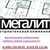 «МЕГАЛИТ» | Строительная компания