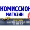 """Комиссионный магазин """"халява"""""""