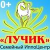 Конный клуб ЦентрЛучик Верховая Езда Ульяновск