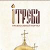 iTreba Православный портал