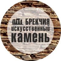 Декоративный камень из гипса. Киров, Сыктывкар.