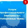 Электрик Набережные Челны №1