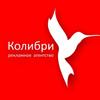Рекламное агентство Колибри Воронеж
