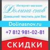 Постельное белье интернет-магазин ДОЛИНА СНОВ
