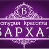 """Студия Красоты """"Бархат""""     Пушкино"""