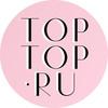 TOPTOP.RU  онлайн-магазин женской одежды