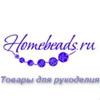Товары для рукоделия: homebeads.ru
