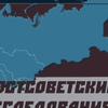 """Научный журнал """"Постсоветские исследования"""