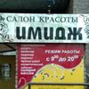 Салон красоты ИМИДЖ   Курск