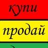 Объявления   Невинномысск   Купи   Продай   Дари