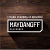 MAYDANOFF студия рекламы и дизайна