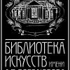 ~ Библиотека искусств им. А.П. Боголюбова  ~