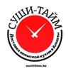 SUSHITIME.KZ  - Суши/ Роллы/ Доставка/ Алматы