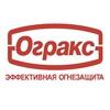Огракс®