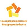 Союз предпринимателей Новгородской области