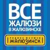 ЖАЛЮЗИНСК  | Жалюзи в России