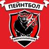 """Пейнтбольный клуб """"Медведь"""" г. Бор"""