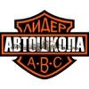 "Автошкола ""ЛИДЕР"" I Вологда"
