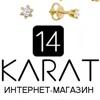 """Ювелирный интернет-магазин """"14 КАРАТ"""" - золото"""