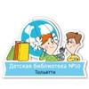 Детская библиотека №10 Тольятти