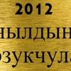 2012 чылдын доозукчулары