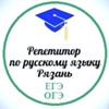 Репетитор по русскому языку. Рязань