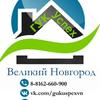 Управляющие компании ГУК Успех—Великий Новгород