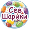 ✰СЕВ ШАРИКИ гелиевые воздушные шары Севастополь.