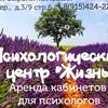 """Открытие Психологического центра """"Жизнь"""""""