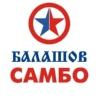 """Балашов САМБО """"Буревестник"""""""