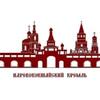 КИК «Царевококшайский Кремль»