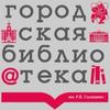 Библиотека Солнцева, Железногорск