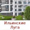 ЖК Ильинские Луга. Независимое сообщество