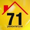 Ремонт в Туле 71