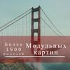 Модульные картины   Mir-Kartin.by