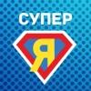 Супер—Я - семейный центр в микрорайоне 1-мая мкр