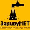 ЗаливуНЕТ - юридическая помощь при затоплении