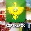 КОРТКЕРОС   КОМИ