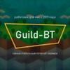Minecraft от Guild-BT