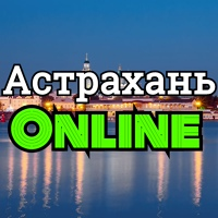 Астрахань online