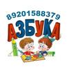 Логопедический центр АЗБУКА г. Тверь