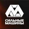Сильные машины | Смоленск Воронеж Крым