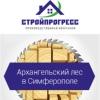 Пиломатериалы в Крыму